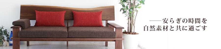 深みのある重厚感─ウォールナット材の家具通販専門店